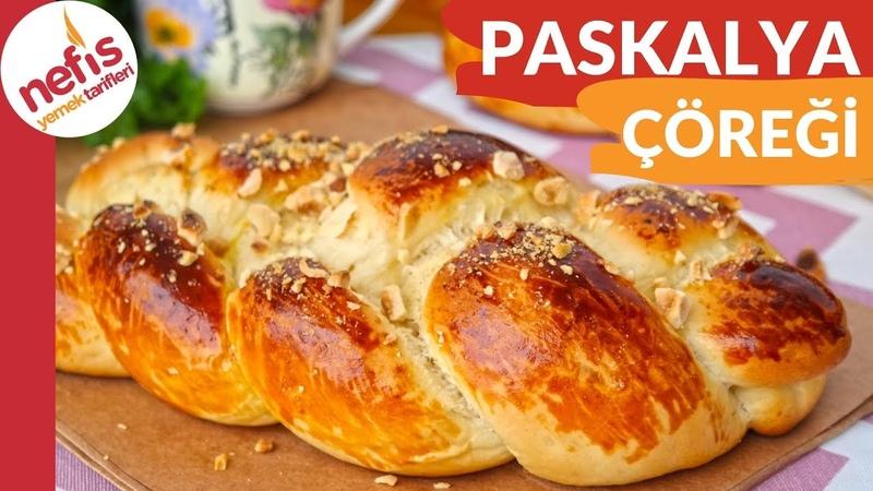 İŞTE TAM PASTANE ÇÖREĞİ ✅ Hazırlarından Hiç Farkı Olmayan Paskalya Çöreği Tarifi