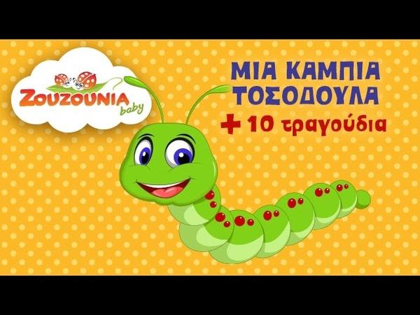 Μια Κάμπια Τοσοδούλα 10 Παιδικά Τραγούδια | Zouzounia Baby
