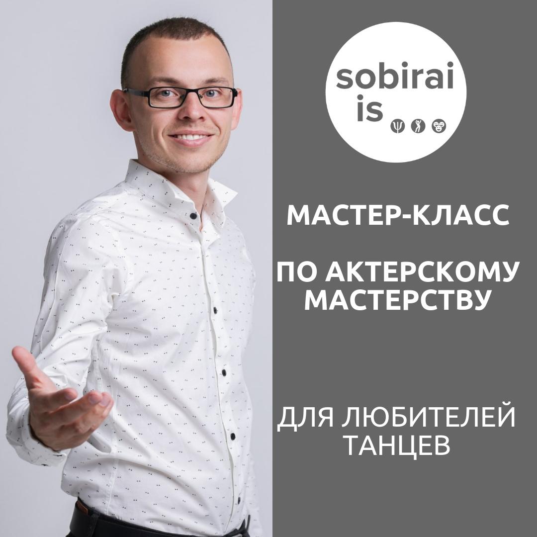 Афиша Самара Актерское мастерство для любителей танцев