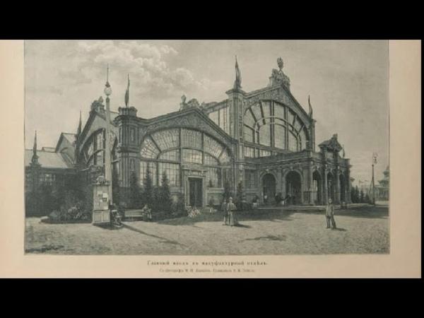 Промышленная выставка 1896 Нижний Новгород
