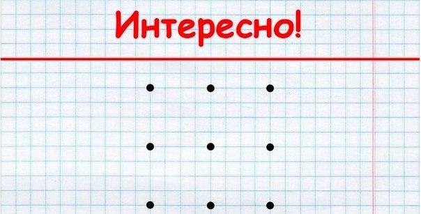 Эту задачу могут решить лишь 9,9% людей на Земле!!! Нужно соединить нарисованные девять точек четырьмя прямыми линиями не отрывая ручки от листа бумаги. Верный ответ..
