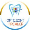 """Стоматология """"Ортодонт Премьер"""" в Зеленограде"""