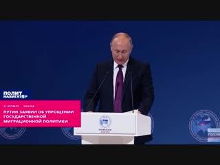 Путин заявил об упрощении государственной миграционной политики.