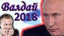 Валдай 2018 Путин реакция на участие Президента России Суть вещей
