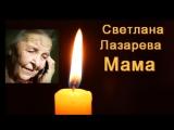 Светлана Лазарева.. песня Мама (Видеоремикс-Кадиров С И ).