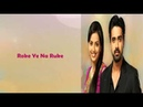 Iss Pyar Ko Kya Naam Doon Ek Baar Phir Title Song Lyrics Star Plus
