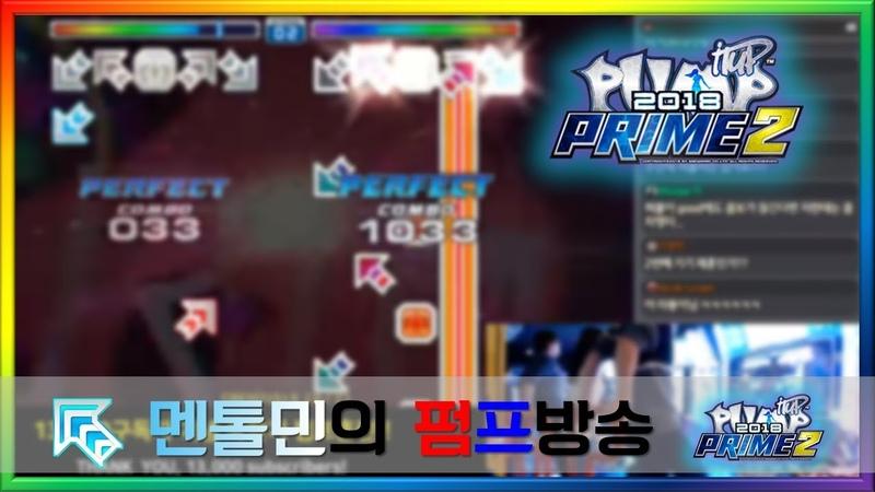 [생] 펌프노래방 9월 패치 녹화방송~! PRIME 2 UPDATE 2.05 FULL CONTENT STREAM