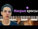 Тима Белорусских - Мокрые кроссы ● караоке   PIANO_KARAOKE ● ᴴᴰ НОТЫ MIDI