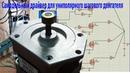 Самодельный драйвер для униполярного шагового двигателя