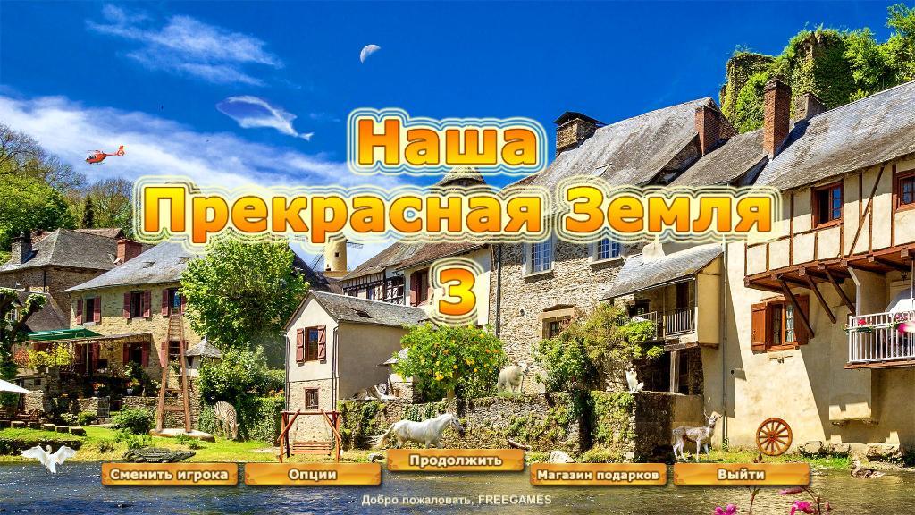 Наша прекрасная Земля 3 | Our Beautiful Earth 3 (Rus)