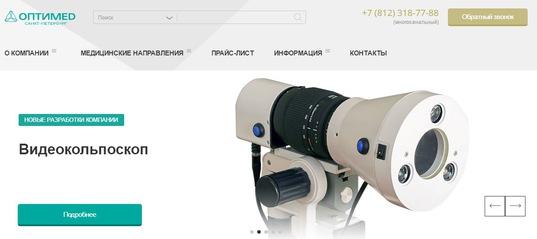"""Запущен сайт компании """"Оптимед"""", производства высокотехнологичного медицинского оборудования"""