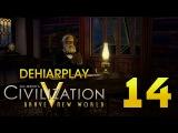 Поднимаем Бразилию в Civilization V: Brave New World - 14 серия