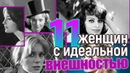 11 женщин с идеальной внешностью