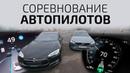 Volvo S90 едет сама? Сравним технологии Volvo и Tesla в адаптивном крузконтроле.