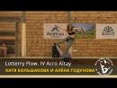 Lotterry Flow IV Фестиваль Акройоги на Алтае 3 Катя Большакова и Алёна Годунова