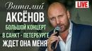 Cool Music • Виталий Аксенов - Ждёт она меня (Большой концерт в Санкт-Петербурге 2017)
