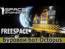 Space Engineers Восстановление freespace версии бурового робота Octopus Тесты