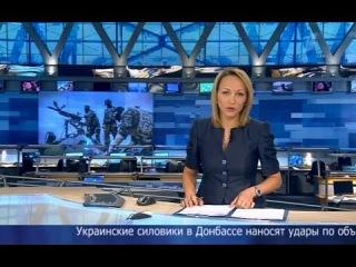 «Новости» в 12:00 (Первый канал, 15-06-2014)