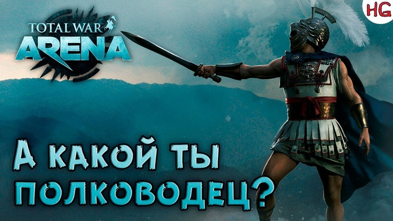 Total War Arena - новые танки от Варгейминг? Обзор игры за конницу, пехоту и лучников.