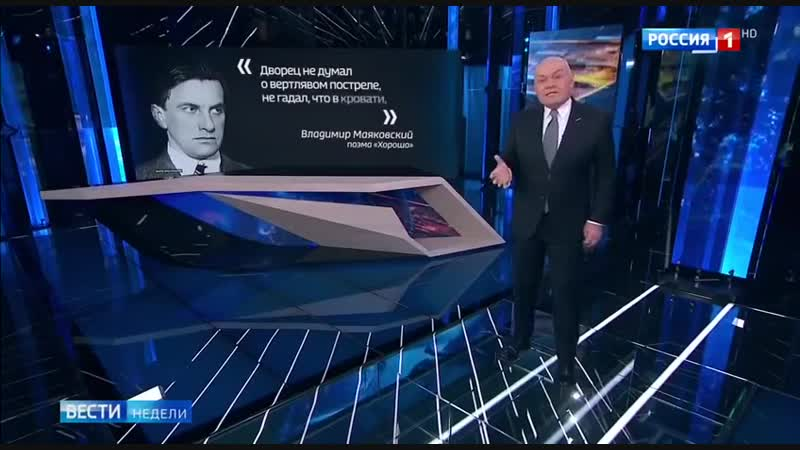 Маяковский под бит на России 1