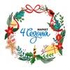 Маркет «4 сезона» | 15-16 декабря, Хлебозавод