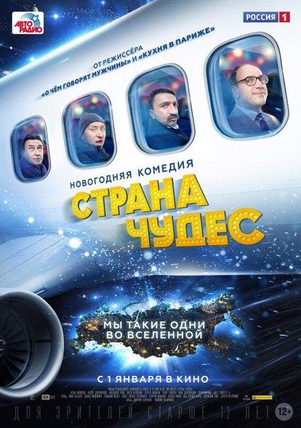 Страна чудес.(2015) HD