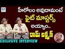 Fight Masters Ram Lakshman Exclusive Full Interview Chiru SyeRaa Narasimha Reddy Myra Media