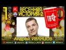 Андрей ИВАНЦОВ в Гала – концерте ВЕСЕННЯЯ ИСТОРИЯ Шансон ТВ-2