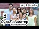 Сериал Судьбы сестер / Маленькие женщины / Küçük Kadınlar 3 серия смотреть онлайн