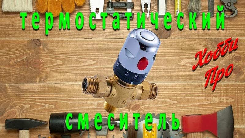 Термостатический смеситель для воды, термокран