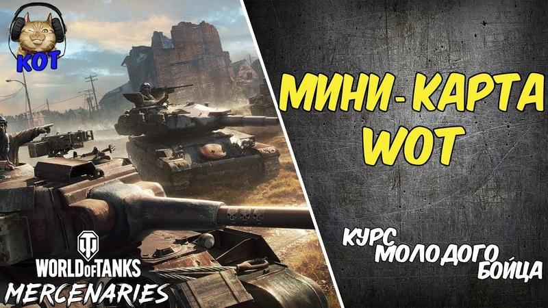 Курс Молодого Бойца (2) - Мини-Карта World of Tanks Ps4/Xbox