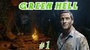 Green Hell 1 Экспедиция в Амазонию и первые навыки выживания