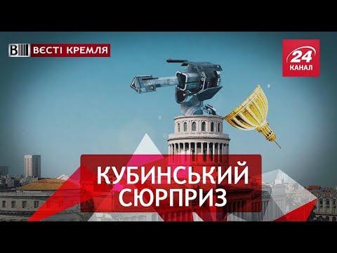 Путін показав росіянам своє оте , Вєсті Кремля, 17 сер...