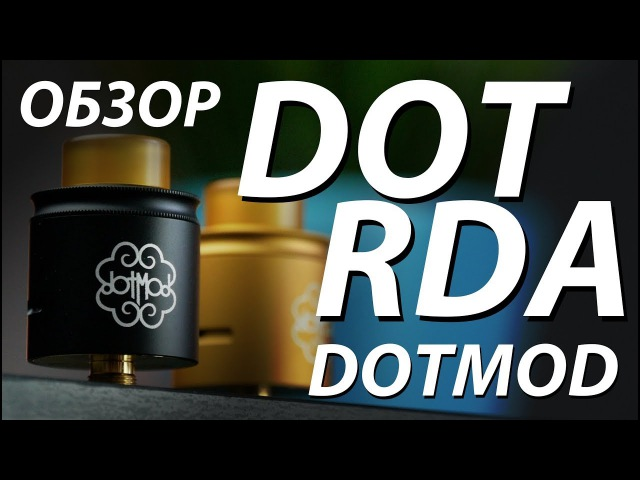 DotRDA от DotMod | Обзор