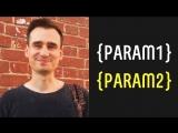 Параметры URL. {param1} и {param2}.