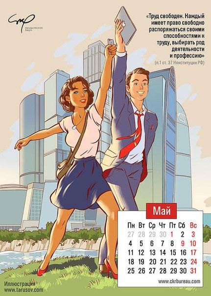 Конституционный календарь