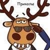 Подслушано Астрахань | Приколы