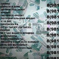 Кредит по паспорту в день обращения в екатеринбурге займ онлайн на карту сбербанка с плохой кредитной историей