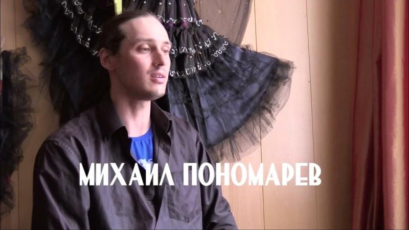 Живой разговор с Михаилом Пономаревым