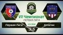 VII Чемпионат ЮСМФЛ. Первая лига. Первая Лига - Атлетик 3:5, 13.10.2018 г. Обзор