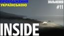 INSIDE 11 : А далі лиш буття істоти   Проходження українською