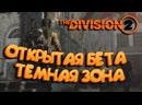 The Division 2 STREAM - ОБТ. Темная зона. День3