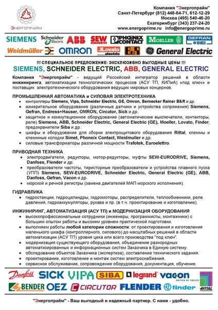 Энергопрайм www.energoprime.ru