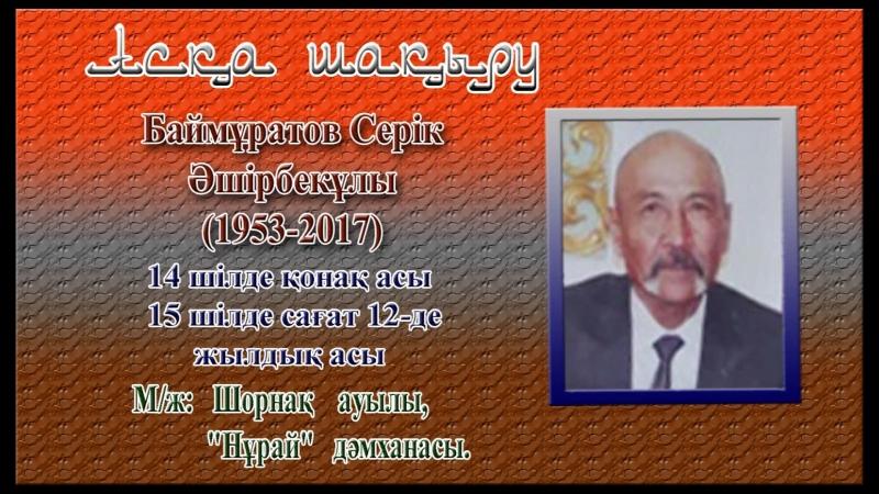 Түркістан_асқашақыруБаймұратовСерік