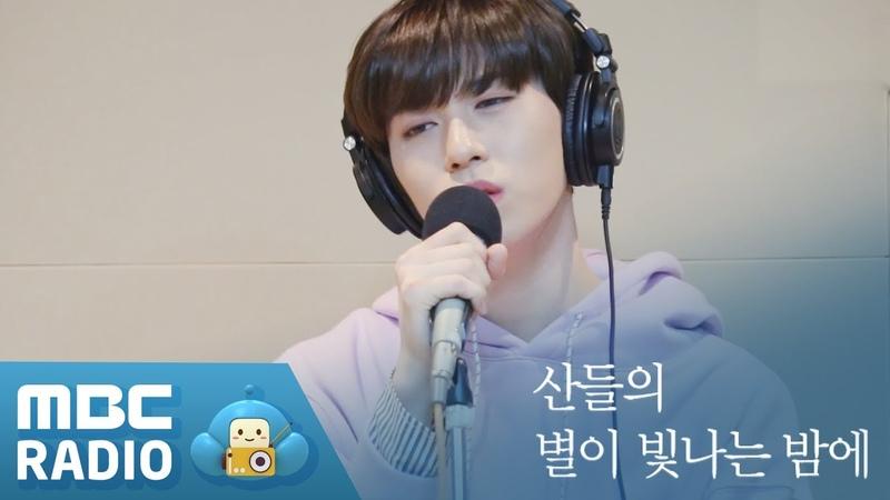 아이돌 노래 대회 건희 원어스 ONEU 어떻게 지내 산들의 별이 빛나는 밤에 20190206