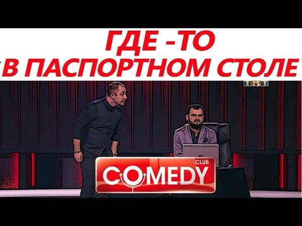 Comedy Club 2018 - ПАСПОРТНЫЙ СТОЛ (Карибидис, Скороход)