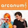 Современная музыкальная школа-студия Arcanum