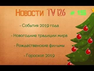 Лицей № 126 Новости школьного телевидения