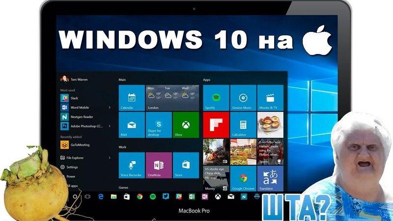Как установить Windows 10 на MAC? Всё проще пареной репы