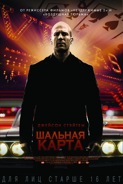 Джейсон Стэтхэм. Фильмы за 2015 год!